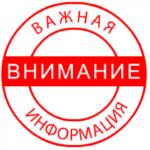vnimanie_kartinka_15_20101757